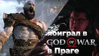 Поиграл в God of War в Праге - первый ПРОМАХ Sony? Свежий геймплей и впечатления. И не только.