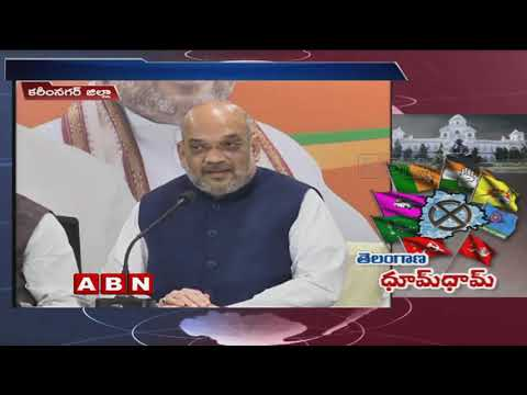 BJP leaders Special Focus on Karimnagar assembly seat | ABN Telugu