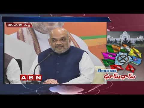 BJP leaders Special Focus on Karimnagar assembly seat | ABN Telugu