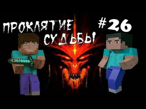 "Minecraft - Проклятие Судьбы ""26 серия"""