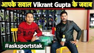 Q&A: Pulwama Attack के बाद World Cup  में भारत और पाकिस्तान के बीच होना चाहिए मैच? Vikrant Gupta