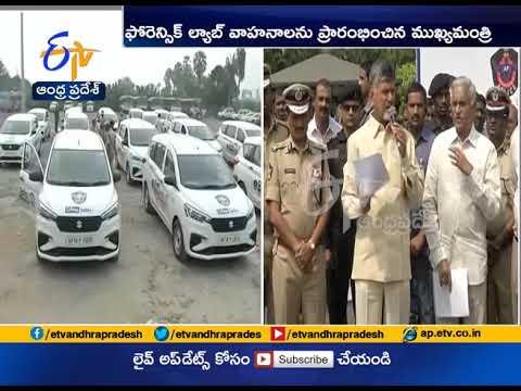 Andhra Pradesh Forensic Lab Vehicles Launched | by CM Chandrababu | at A Amaravati