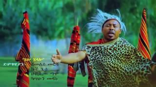 Shemels Mersha,Kuch Getu,Habtamu Mamo,Kasahun Melaku - Helo Helalo - New Ethiopian Music 2017