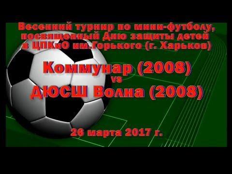 ДЮСШ Волна (2008) vs Коммунар (2008) (26-03-2017)