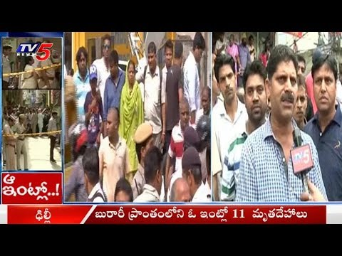 ఆ ఇంట్లో 11 మృతదేహాలు!! | Delhi Burari Crime | TV5 News