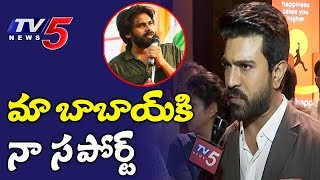 Ram Charan Supports to Pawan Kalyan's Janasena Party