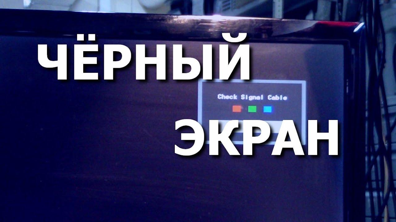 нет изображения на мониторе:
