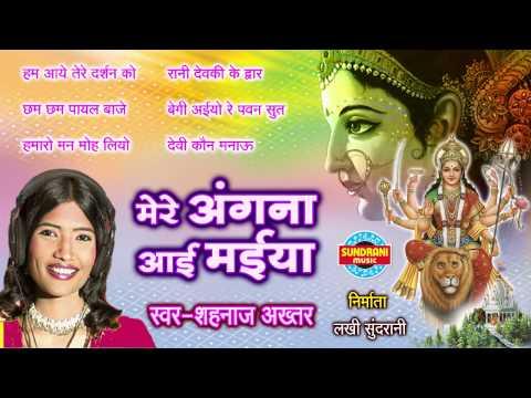 Mere Angna Aai Maiya   Shahnaz Akhtar  Best Juke Box Devi Geet