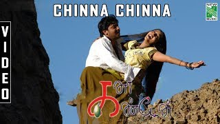Chinna Chinna Video Song| Kana Kanden | Sreekanth | K.V.Anand | Vairamuthu