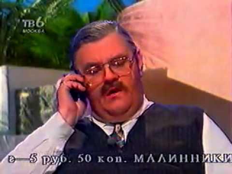 """Телепередача """"БИС"""" - 1998 г., ТВ-6"""