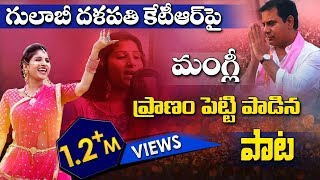 Mangli KTR Anna Song | Mangli Excellent Song on TRS Working President KTR | Matla Tirupathi | YOYOTV
