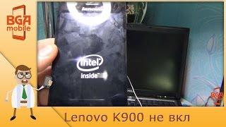 Lenovo K900 не включается, не определяется компом