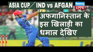 India vs Afghanistan | Super Four | Live Cricket Score | Asia Cup 2018 | #DBLIVE