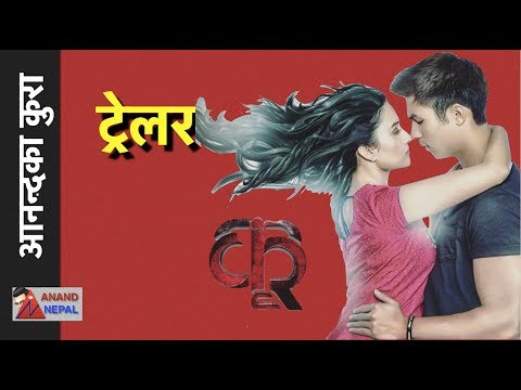 Kri Trailer Review, Anmol KC, Aditi Budhithoki, Anoop in Bhuwan KC, Subash Giri production film