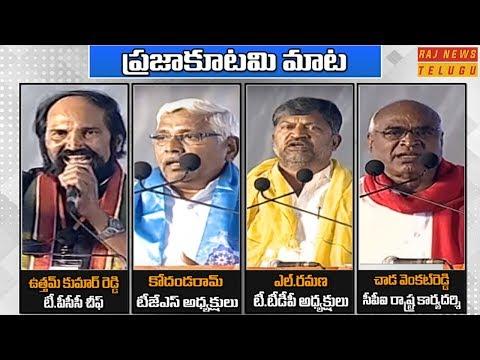 Uttam Kumar Reddy, Kodandaram, L Ramana, Chada Venkat Reddy message to Telangana Public