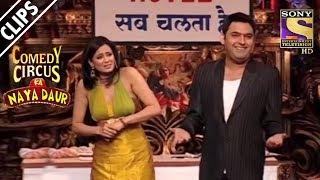 Shweta Visits Kapil's Hotel   Comedy Circus Ka Naya Daur