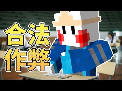 合法作弊的技巧⚡「模犯生」【鬼鬼】Minecraft|Cheats