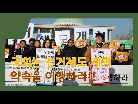 [기자회견] 국회는 선거제도 개혁 약속을 이행하라!