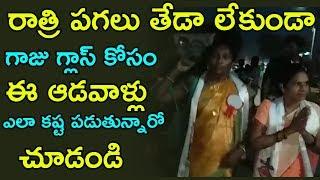 రాత్రి పగలు తేడా లేకుండా గాజు గ్లాస్ కోసం ఈ ఆడవాళ్లు ఎలా కష్ట పడుతున్నారో చూడండి | Top Telugu Media