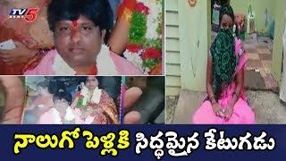నాలుగో పెళ్లికి సిద్దమైన కేటుగాడు...! | Rangareddy Dist