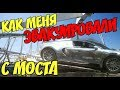 Крымский(18.08.2018)мост! Как эвакуировали мою машину с Крымского моста! Остановка ГАИ на мосту!