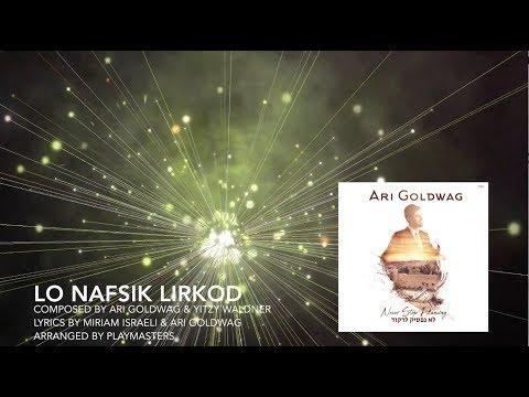 Ari Goldwag - Lo Nafsik Lirkod - Album Preview ארי גולדוואג - לא נפסיק לרקוד - טעימות