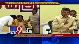 CM Chandrababu seeks support from women in AP special status fight