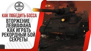 ВТОРЖЕНИЕ ЛЕВИАФАНА КАК ИГРАТЬ, РЕКОРДНЫЙ БОЙ, КАК УБИТЬ БОССА ЛЕВИАФАН World of Tanks