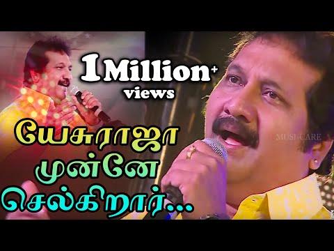 Mano-Yesu Raja Munne Selgirar - Musi-Care 15 Tamil Christian Song Live HD [Official]