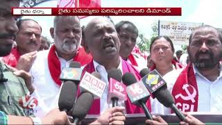 CPI ,CPM Protest At All District Collectorate Over Farmers Issues | V6 News