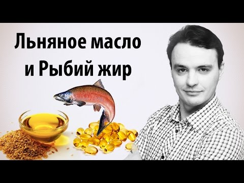 Омега 3. Льняное масло и рыбий жир. В чем отличия