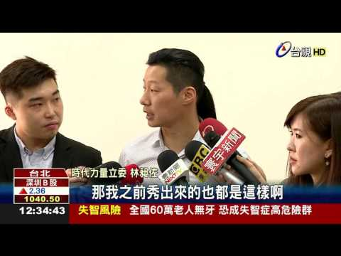 林昶佐秀護照展示Taiwan遭質疑加工