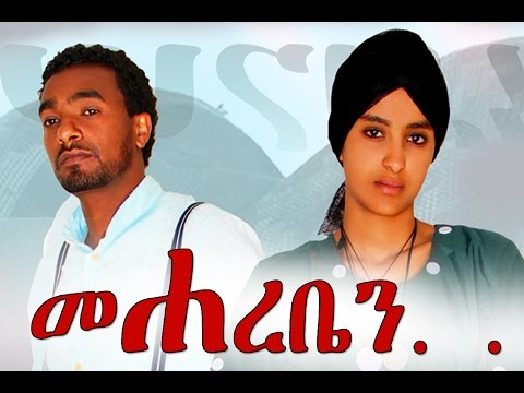 New Ethiopian Movie - Mehareben Full (መሃረቤን ሙሉ ፊልም) 2015