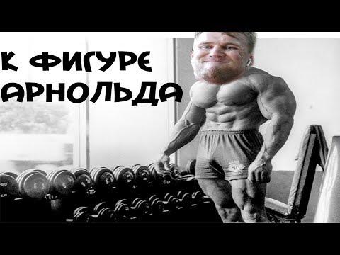 Тренировка НОГ. К Фигуре Арнольда. МОКШИН ПРИНЯЛ ВЫЗОВ.