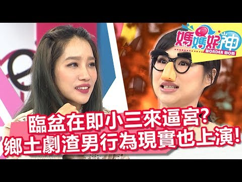 台綜-媽媽好神-20180201-可恨男人不可活!現實上演鄉土劇!