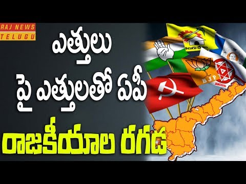AP Politics heating up with protests on Kadapa Steel Plant | TDP vs Rest