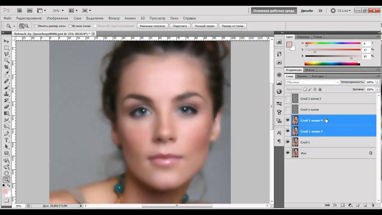 Выровнять Цвет Лица В Фотошопе - skachatfile: http://fileskachat121.weebly.com/blog/virovnyatj-cvet-lica-v-fotoshope