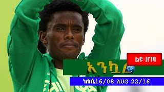 Ethiopia - Ankuar : አንኳር - Ethiopian Daily News Digest (Feyisa Lilesa Special) | August 22, 2016