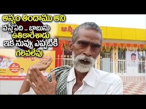 Common Man Reaction On TDP Anna Canteen | #AnnaCateen | AP Political News | Adya Media