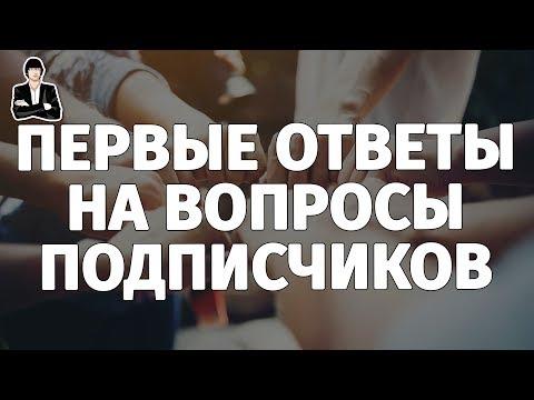 Ответы на вопросы подписчиков #1 от Стаса Быкова