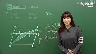 [중등인강/중2 수학] 사각형의 성질  - 수박씨닷컴 장계환 선생님