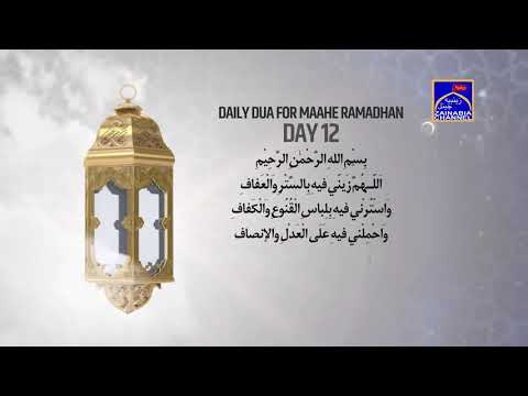 12th Daily Dua Mahe Ramadhan 2019