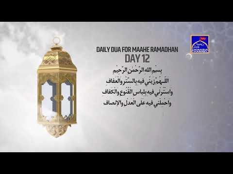 12th Daily Dua Mahe Ramadhan 2019