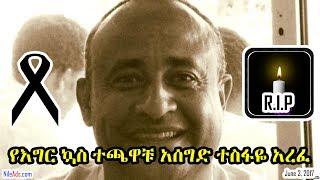 የእግር ኳስ ተጫዋቹ አሰግድ ተስፋዬ አረፈ Ethiopia-Legendary Footballer Aseged Tesfaye- VOA