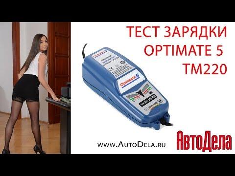 Тестируем зарядку OPTIMATE 5 TM220 start / stop