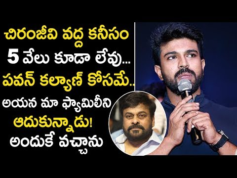 Ram Charan Reveals Chiranjeevi Real Life Struggles | Chiranjeevi Latest Updates | Tollywood Nagar