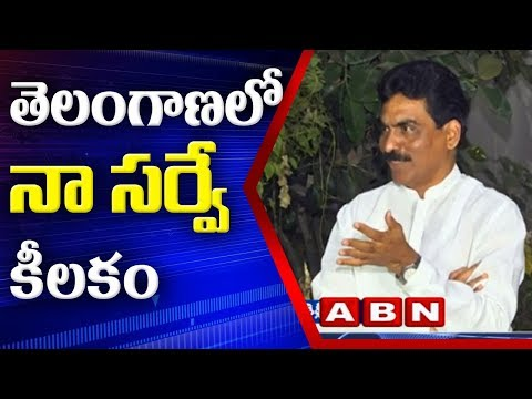 Lagadapati RajaGopal speaks to Media over Survey on Telangana Polls and Present Politics