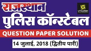 Rajasthan police constable || July 14, 2018 || Question Paper Live Solution of II nd session