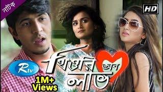 Theory Of Love | Tausif | Nadia | Tania Brishti | Bangla Drama | Rtv
