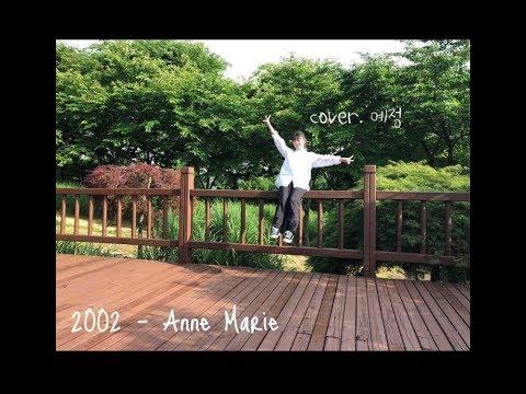 [커버영상] 2002 - Anne Marie (앤-마리) cover. 장예정